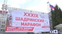 39-й Шадринский марафон