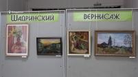 """Выставка """"Шадринский вернисаж"""""""
