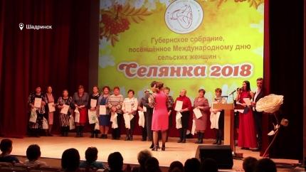 «Селянка - 2018» в Шадринске