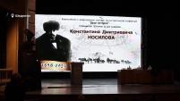 160 лет со дня рождения К. Д. Носилова