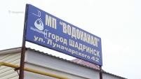 Шадринский «Водоканал» оштрафован судом