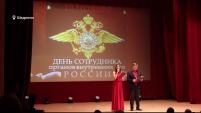 Профессиональный праздник отметили сотрудники МВД