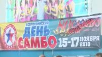 Областные соревнования «Самбониада - 2018»