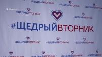 В Шадринске состоялась акция «Щедрый вторник»