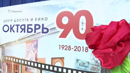 """90 лет кинотеатру """"Октябрь"""""""