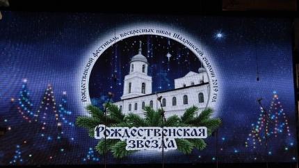 Епархиальный фестиваль «Рождественская звезда»