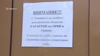 В Шадринских школах объявлен карантин