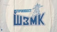 """""""Точинвест-ШЗМК: мы видим перспективы и возможности роста"""""""