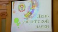 День науки в Шадринске