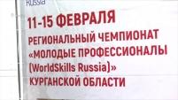 Стартовал IV региональный чемпионат «Молодые профессионалы»