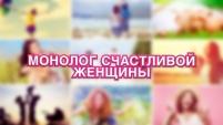"""""""Монолог счастливой женщины"""" Ирина Чудаева"""
