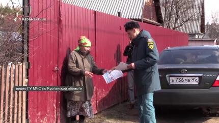 Зауральские сотрудники МЧС активизировали разъяснительную работу с населением