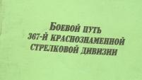 """""""Родная 367-я"""""""