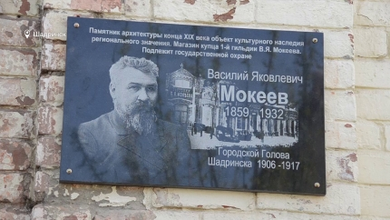 В Шадринске появилась новая мемориальная доска