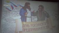День российского предпринимательства в Шадринске