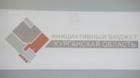 """""""Инициативный бюджет"""" в Шадринске"""