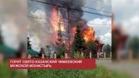 Горит Свято-Казанский Чимеевский мужской монастырь