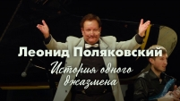 Леонид Поляковский. История одного джазмена