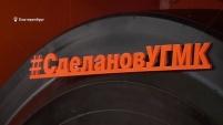 """УГМК на """"ИННОПРОМ-2019"""""""
