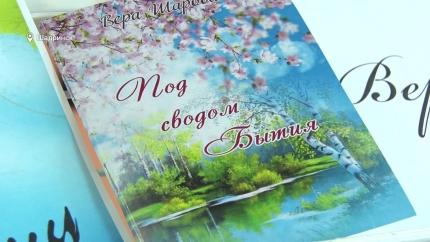 23-й сборник стихов шадринской поэтессы