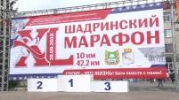 40-ой Юбилейный Шадринский марафон