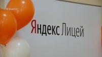 Старт проекта «Яндекс. Лицей» в Шадринске