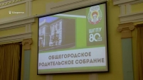 Общегородское родительское собрание в Шадринске