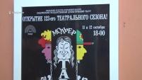 Открытие 123 -го театрального сезона